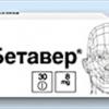 Препарат Бетавер