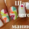 Летен маникюр за начинаещи //Summer nail art for beginners