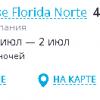 Летний отдых в Испании от 47 134 рублей – раннее бронирование туров на июль 2018