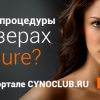 Cynosure – оборудование лазерной косметологии