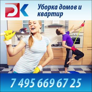 Уборка дома на Войковской