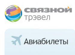 Билеты на самолет в связном тревел сколько стоит билет на самолет от киева до хабаровска